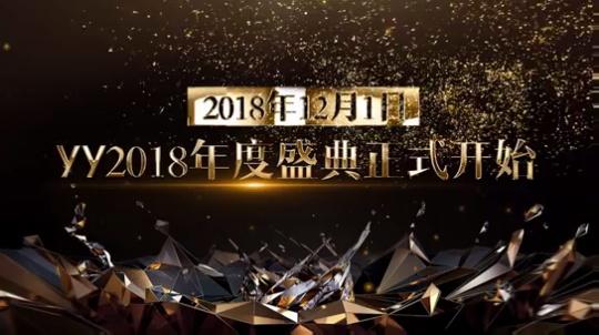 #年度亮点#YY2018年度盛典开幕式,亮点集锦~!
